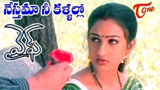 Download Hindi Video Songs - Wife Telugu Movie Songs | Nestama Nee Kallallo Video Song | Sivaji, Preeti