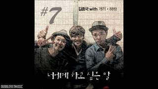 Cover images [MP3/DL] Kim Jong Kook - Men Also Feel Sad Feat. Mighty Mouth