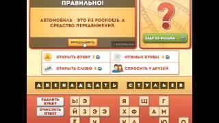 ОТВЕТЫ игра ФРАЗЫ ИЗ ФИЛЬМОВ 121, 122, 123, 124,  125 уровень. Одноклассники.