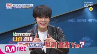 Mnet TMI NEWS [예고] 멍뭉즈 보러 갈래Yo♡ 콘셉트 변신 성공 & 무리수 콘셉트 아이돌 순위 공…