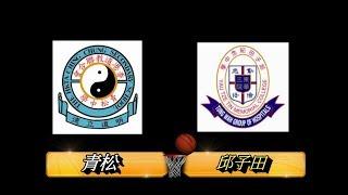 青松vs邱子田(2017.7.6.學界籃球馬拉松男子分組賽)精華