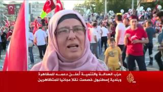 مظاهرات للمعارضة التركية بإسطنبول تنديدا بمحاولة الانقلاب