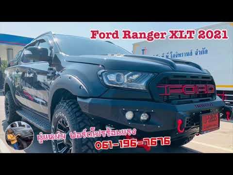 Ranger XLT แต่งเต็ม