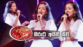 Sajani Kaveesha | Hiruta Aithi Bawa ( හිරුට අයිති බව) | Dream Star Season 10 Thumbnail