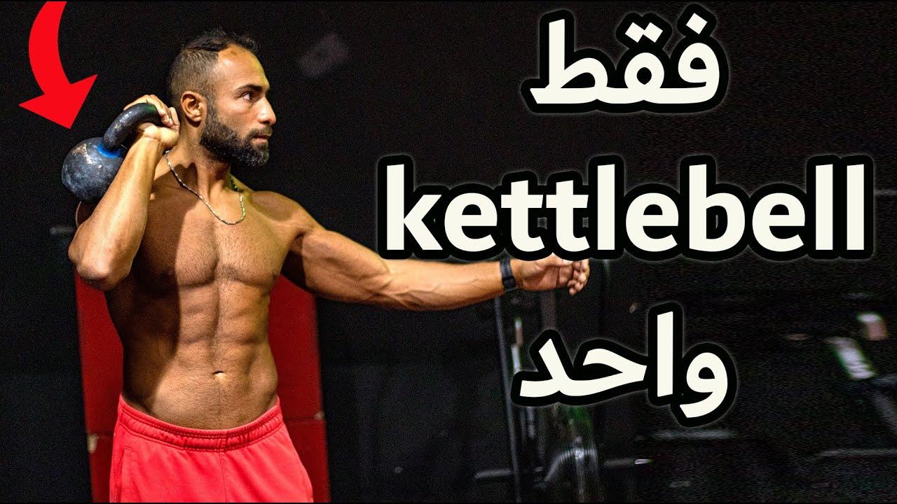 تمرينة kettlebell | مقاومة + كارديو في أقل من 25 دقيقة