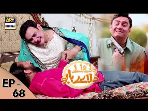 Dilli Walay Dularay Babu - Ep 68 - 20th Jan 2018 - ARY Digital Drama