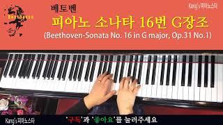 Kang's 피아노스타-베토벤 피아노 소나타 16번 G…