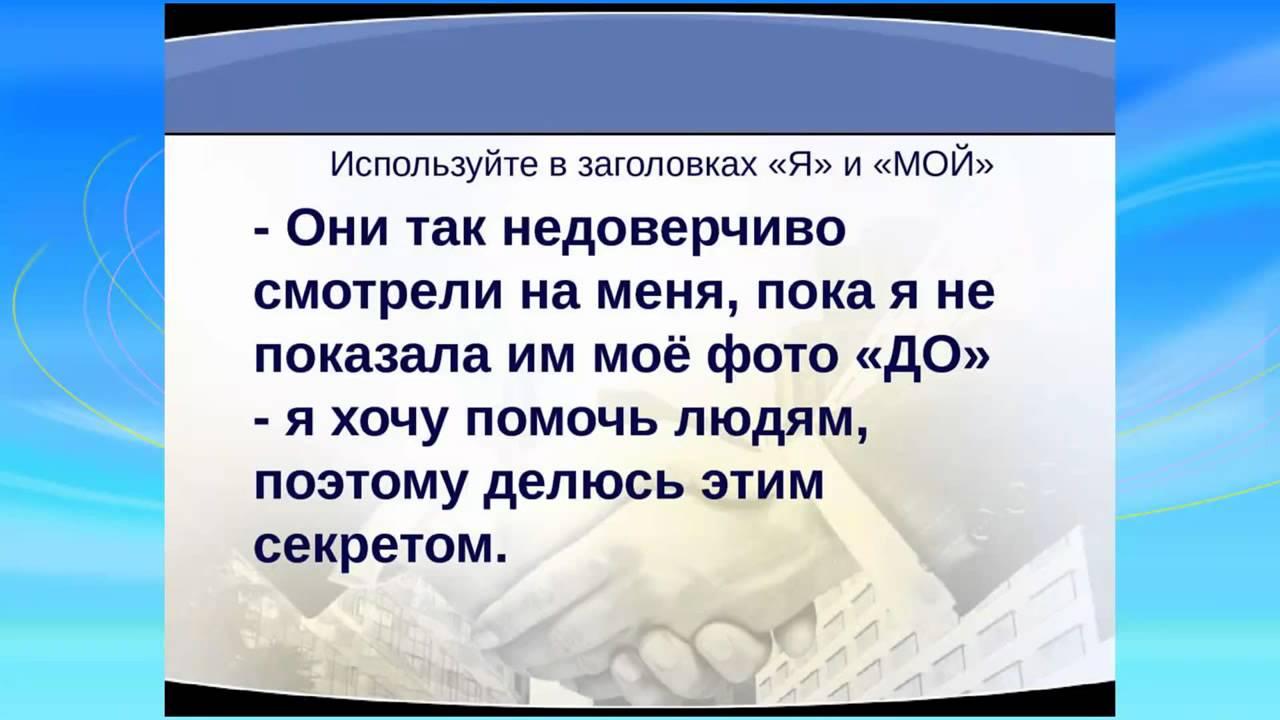 7e3e516235fd Как правильно составить рекламное объявление. Людмила Батакова - YouTube