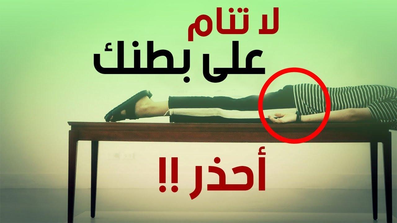 لماذا نهانا النبي صلى الله عليه وسلم عن النوم على البطن وحذرنا منه..!!