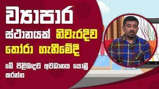ව්යාපාර ස්ථානයක් නිවැරදිව තෝරා ගැනීම | Piyum Vila | 04 - 10 - 2021 | SiyathaTV Thumbnail