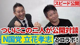 立花孝志と堀江貴文が初対談!立花党首の過去に迫る…!【Part1】