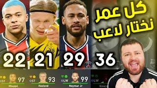 تحدي اختيار لاعب من عمر 16 إلى 53 🔥 كارير مود فيفا 21 FIFA