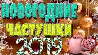 !ЖМИ! Частушки на новый год 2019! Новогодние частушки на год свиньи