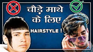 4 EASY & BEST hairstyles for big forehead!💇🏻‍♂️Big forehead hairstyles men | LAKSHAY THAKUR