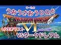 【ドラクエ6】LIVE最終回!!ゆーたVSダークドレアム