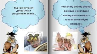 Презентація до бібліотечного уроку у 2 класі КУЛЬТУРА ЧИТАННЯ