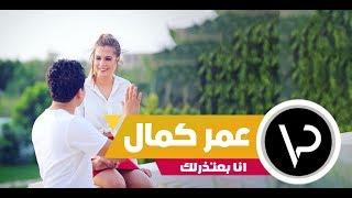 انا بعتذرلك .. انا مش مصدق نفسى ايه اللى عملته فيكى | عمر كمال