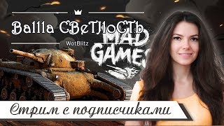 Самый безумный стрим с подписчиками 🔥 Играем с вами в Mad Games! 😈 World of Tanks Blitz