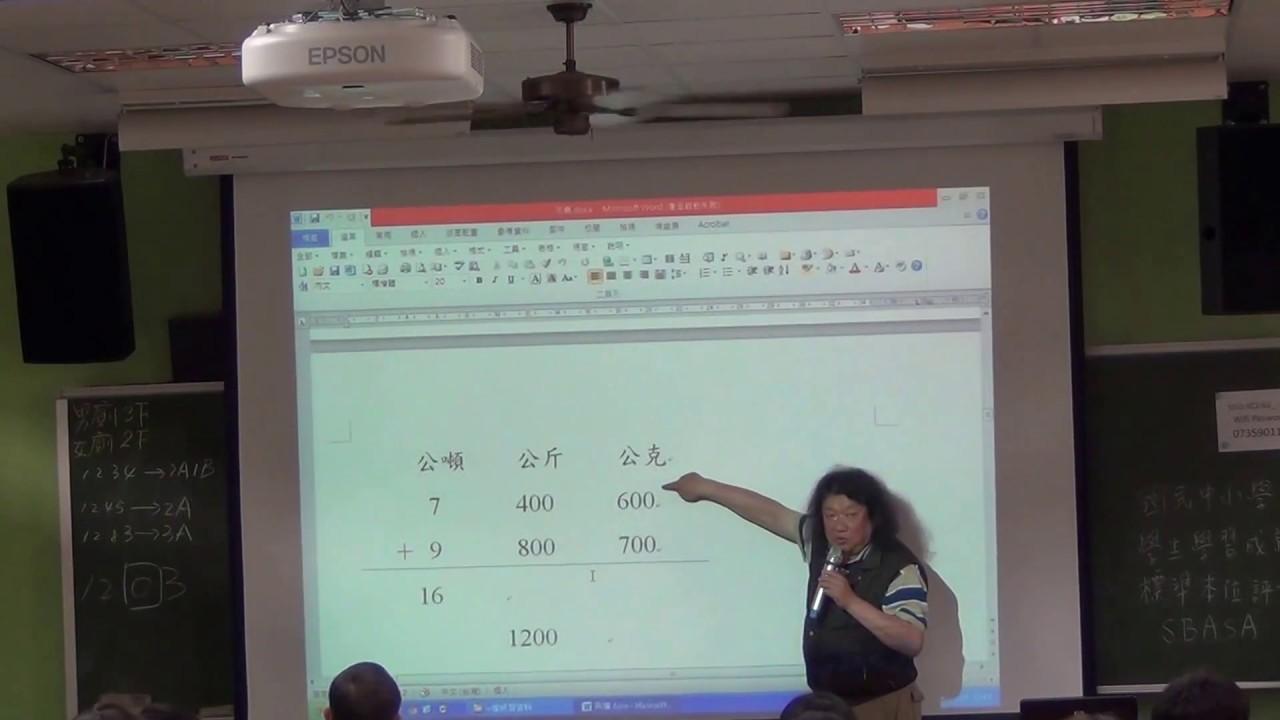 高雄市國教輔導團國小數學研習(謝堅教授演講)2─1060318 - YouTube