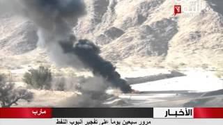 مرور سبعين يوماً على تفجير أنبوب النفط في حباب محافظة مارب وألسنة اللهب لاتزال تتصاعد