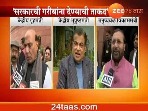 Rajnath Singh,Nitin Gadkari And Prakash Jawdekar On Budget 2019
