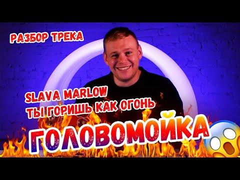 Slava Marlow - Ты горишь как огонь | В чем смысл песни? | Головомойка