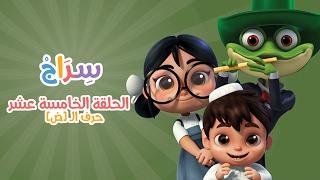 كارتون سراج - الحلقة الخامسة عشر (حرف الضاد)   (Siraj Cartoon - Episode 15 (Arabic Letters
