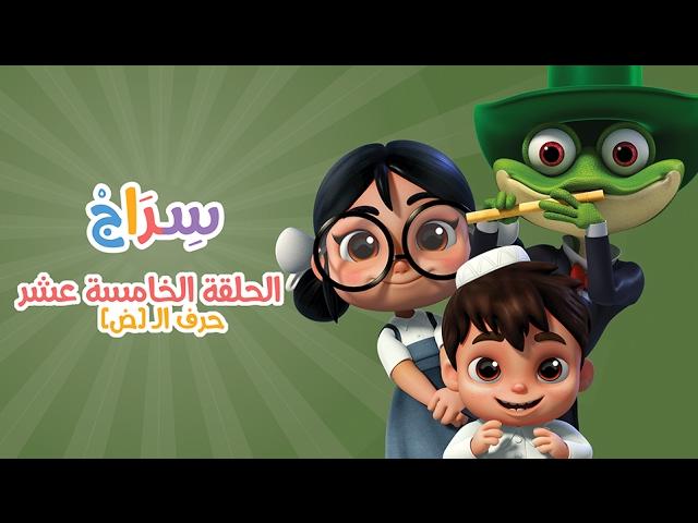 كارتون سراج - الحلقة الخامسة عشر (حرف الضاد) | (Siraj Cartoon - Episode 15 (Arabic Letters