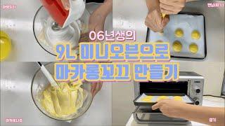 [9L 미니오븐] 마카롱 꼬끄 만들기/06년생/15살 …