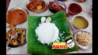 Young Bengal Hotel || Old Pice Hotel of Kolkata || Serves Traditional Bengali Food Since 1930s