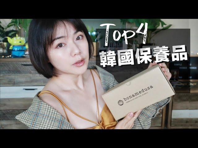 【韓國保養TOP4】蝦皮購物熱賣!韓國明星愛用BONAMEDUSA零毛孔美肌霜、豐唇膠...試用心得分享