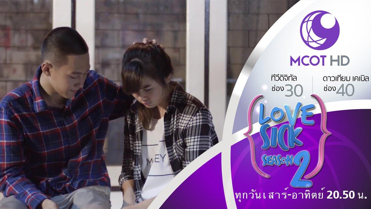Download Love Sick The Series season 2 - EP 33 (27 ก.ย.58) 9 MCOT HD ช่อง 30