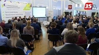 Международный промышленный форум открылся в Череповце