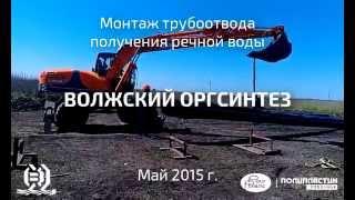 Монтаж трубопровода. Завод органического синтеза.(, 2015-06-29T13:08:51.000Z)