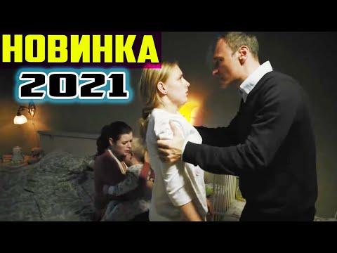 Фильм поднял весь мир! МАЧЕХА Русские мелодрамы новинки, фильмы HD - Видео онлайн