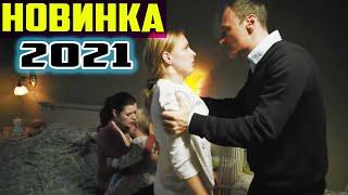 Фильм поднял весь мир МАЧЕХА Русские мелодрамы новинки фильмы HD