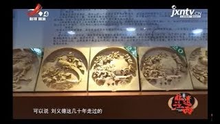 【非遗江西】余江传统木雕