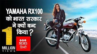 Yamaha RX100 I Yamaha RX100 Modified I यामाहा RX100 को भारत सरकार ने क्यों बंद किया ? I RX100 bike I