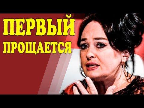 """""""Первый канал"""" прощается с Ларисой Гузеевой!"""