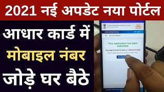 How can I update my mobile number in Aadhar card online aadhar mobile number update online