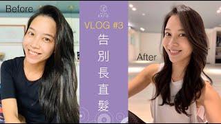 VLOG#3 告別長直髮 MY NEW HAIR 用新髮型迎接 2020!