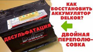 Десульфатация автомобильного аккумулятора Delkor путем двойной переполюсовки
