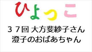 ひよっこ 第37回 「連続テレビ小説 ひよっこ Part1 (NHKドラマ・ガイ...