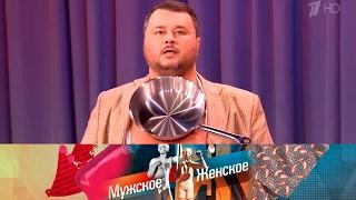 Мужское / Женское - Чудо-люди.  Выпуск от16.02.2017