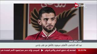 عبدالله الشامي: الأهلي سيعود بالتأهل من قلب رادس