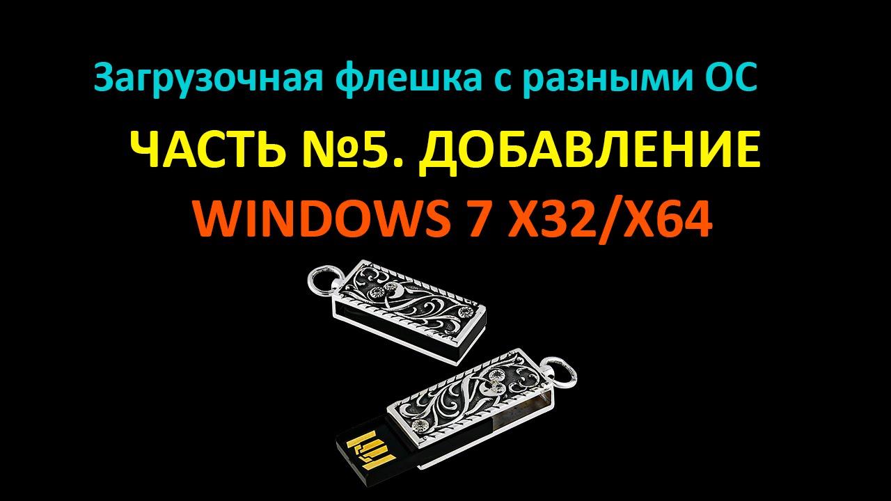 скачать готовую загрузочную флешку windows 7