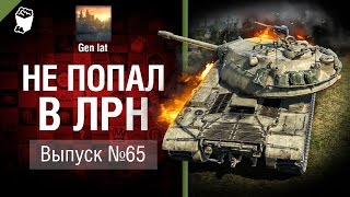 Не попал в ЛРН №65 [World of Tanks]