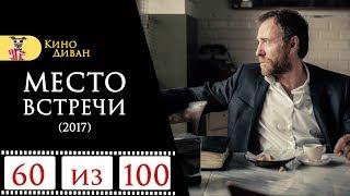 Место встречи (2017) / Кино Диван - отзыв /