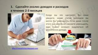 Финансовая грамотность. Урок 1. Финансовые навыки.
