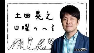 ニッポン放送 毎週日曜日 1200-1340 土田晃之.